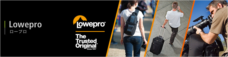 カメラバッグの世界的トップブランド、Lowepro(ロープロ)