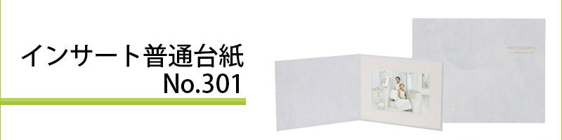 ハクバ 写真 台紙 インサート 普通台紙 No.301