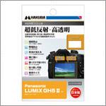 Panasonic製デジタルカメラ用液晶保護フィルム