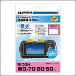RICOH製デジタルカメラ用液晶保護フィルム