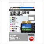 SIGMA製デジタルカメラ用液晶保護フィルム