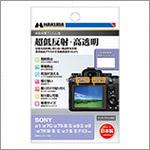 SONY製デジタルカメラ用液晶保護フィルム