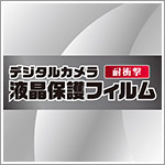 液晶保護フィルム 耐衝撃タイプ シリーズ