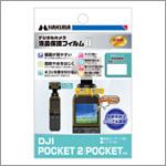 DJI OSMO POCKET専用液晶保護フィルム