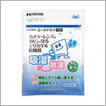 防湿剤・防カビ剤