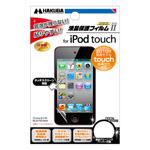 iPod touch用液晶保護フィルムMarkII 第4世代 専用