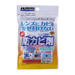 ハクバ レンズ専用防カビ剤 レンズフレンズ (2個入)