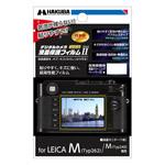 ハクバ LEICA M(Typ262) 専用 液晶保護フィルム MarkII