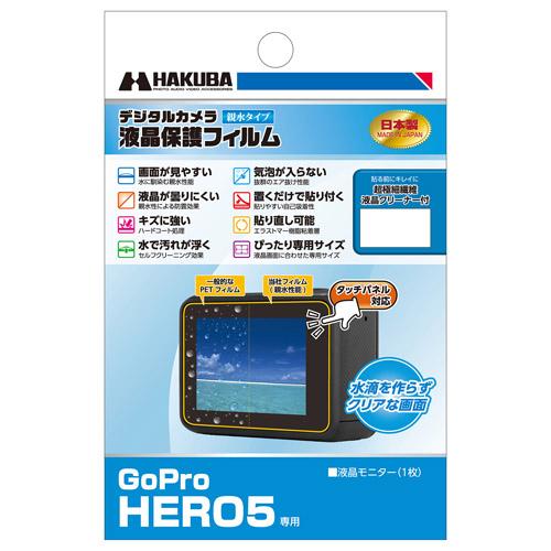 gopro hero5 専用 液晶保護フィルム 親水タイプ ハクバ写真産業