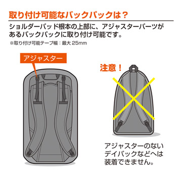ショルダーパッドの根本にアジャスタ―パーツがあるバックパックに取り付けられます