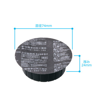 カップサイズ: 直径74×厚み24mm