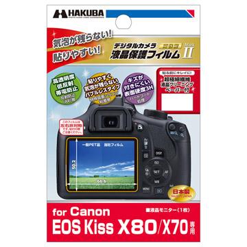 Canon EOS Kiss X80/X70 専用 液晶保護フィルム