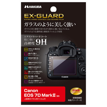 Canon EOS 7D MarkII 専用 EX-GUARD 液晶保護フィルム