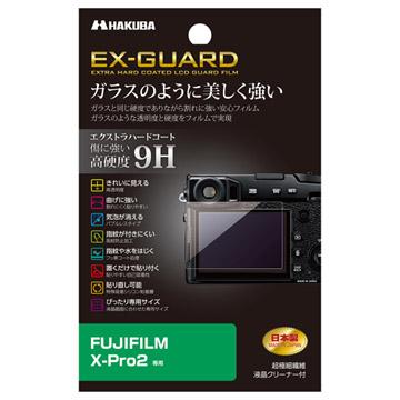 FUJIFILM X-Pro2 専用 EX-GUARD 液晶保護フィルム