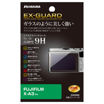 FUJIFILM X-A3 専用 EX-GUARD 液晶保護フィルム
