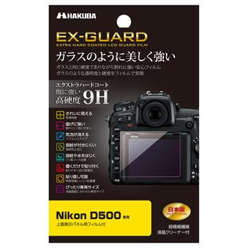 Nikon D500 専用 EX-GUARD 液晶保護フィルム
