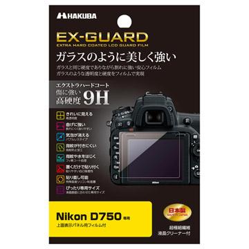 Nikon D750 専用 EX-GUARD 液晶保護フィルム