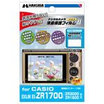 CASIO EXILIM ZR1700/ZR3000 保護フィルム