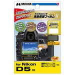 ハクバ Nikon D5 専用 液晶保護フィルム MarkII