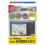 Nikon COOLPIX A300 専用 液晶保護フィルム MarkII