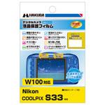 ハクバ Nikon COOLPIX S33 専用 液晶保護フィルム 親水タイプ