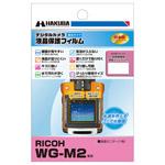 ハクバ RICOH WG-M2 専用 液晶保護フィルム 親水タイプ