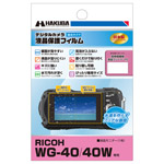 ハクバ RICOH WG-40 / 40W 専用 液晶保護フィルム 親水タイプ