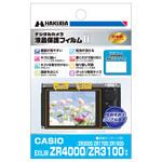 CASIO EXILIM ZR4000専用 液晶保護フィルムMarkII