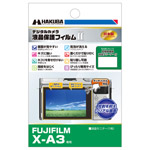 FUJIFILM X-A3 専用 液晶保護フィルム MarkII