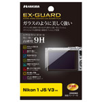 Nikon 1 J5 専用 EX-GUARD 液晶保護フィルム