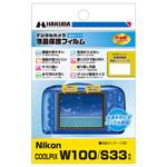 Nikon COOLPIX W100 専用 液晶保護フィルム 親水タイプ
