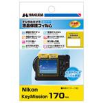 ハクバ Nikon KeyMission 170 専用 液晶保護フィルム 親水