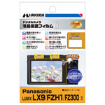 Panasonic LUMIX LX9 専用 液晶保護フィルム MarkII