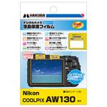 Nikon COOLPIX AW130 専用 液晶保護フィルム 親水タイプ