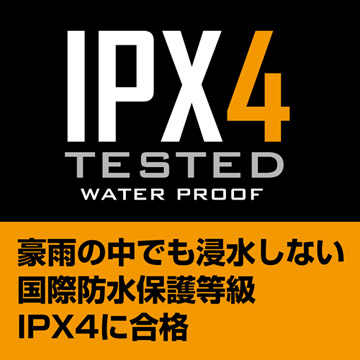 国際防水保護等級IPX4に合格。豪雨の中でも浸水しない優れた防水性能。