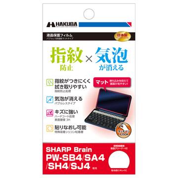 電子辞書用液晶保護フィルム 防指紋 マット SHARP Brain PW-SB4