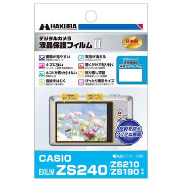 CASIO EXILIM ZS240 専用 液晶保護フィルム MarkII