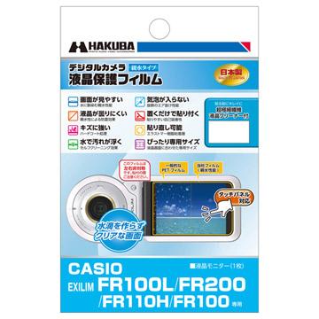 CASIO EXILIM FR100L 専用 液晶保護フィルム 親水タイプ