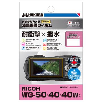 RICOH WG-50 / WG-40 専用 液晶保護フィルム 耐衝撃タイプ