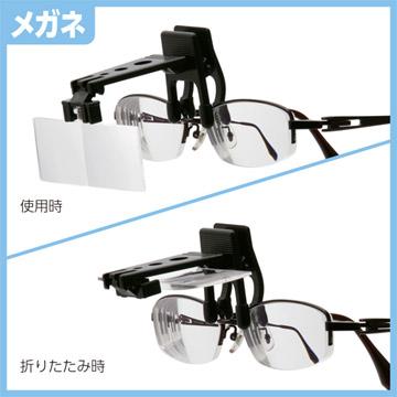 メガネ取付状態