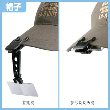 帽子取付状態