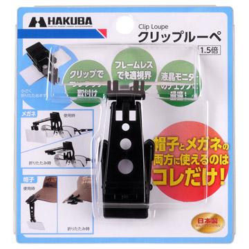 ハクバ クリップルーペ 1.5×