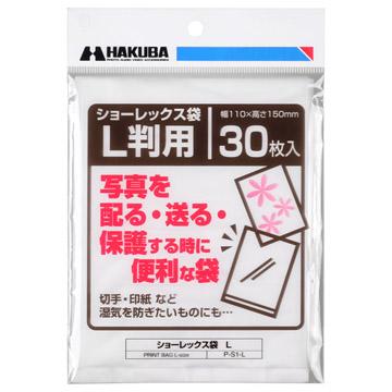 写真用袋 ショーレックス袋 L (30枚入り)