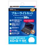 電子辞書用液晶保護フィルム ブルーライト CASIO EX-word XD-G