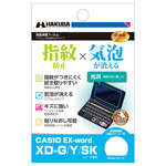 電子辞書用液晶保護フィルム 防指紋 光沢 CASIO EX-word XD-G