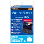 電子辞書用液晶保護フィルム CASIO EX-word RISE XDR-B20