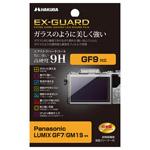 Panasonic LUMIX GF9 専用 EX-GUARD 液晶保護フィルム