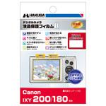 Canon IXY 200 専用 液晶保護フィルム MarkII