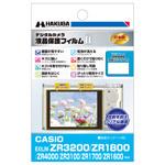 CASIO EXILIM ZR3200 専用 液晶保護フィルムMarkII