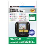 FUJIFILM instax SQUARE SQ10 専用 液晶保護フィルム